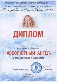 """Международный конкурс """"РОЖДЕСТВЕНСКИЕ АНГЕЛЫ России""""."""